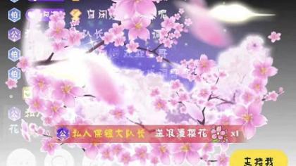 医药费6朵樱花,桦浩:舒服了