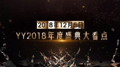2018年度盛典大看点!