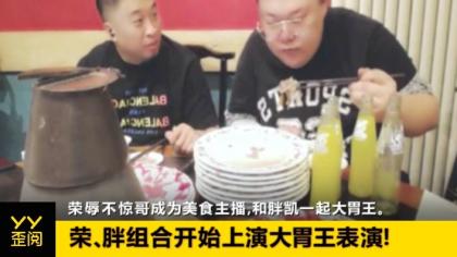 美食胖凯直播_美食胖凯在线视频_YY搜索