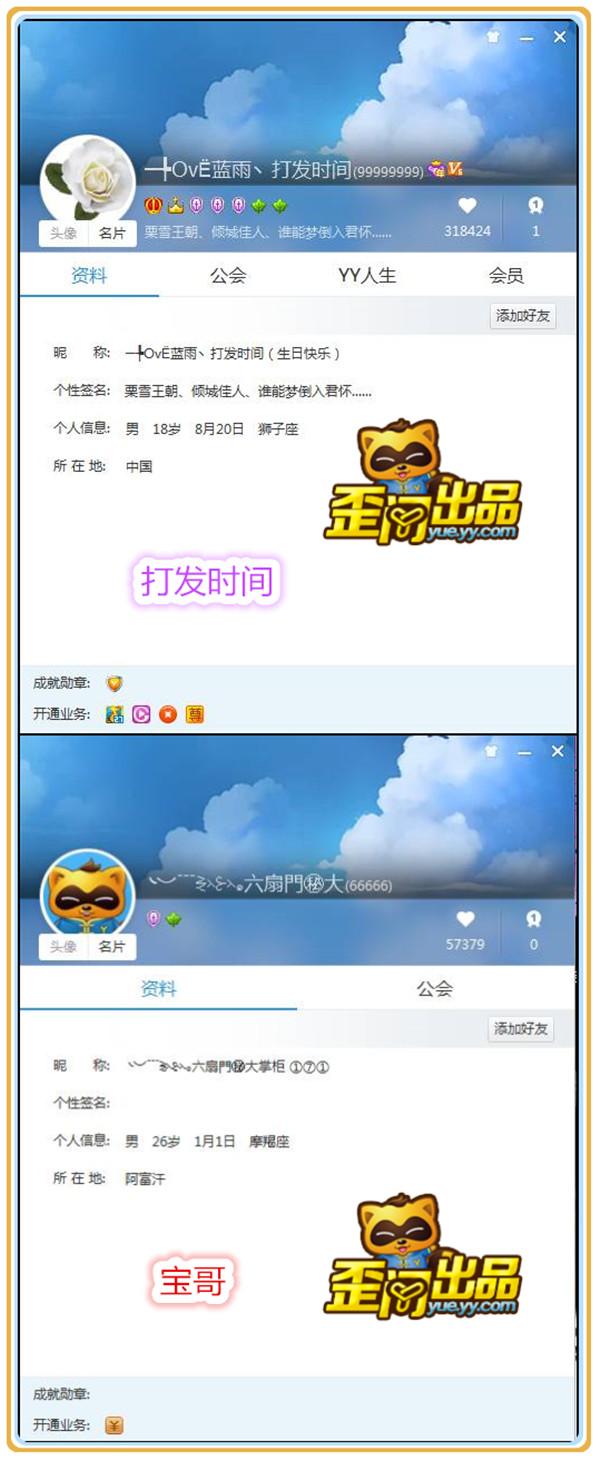 """超级失常传奇私服网站爆料:5.20发哥宝哥秀""""恩爱"""""""