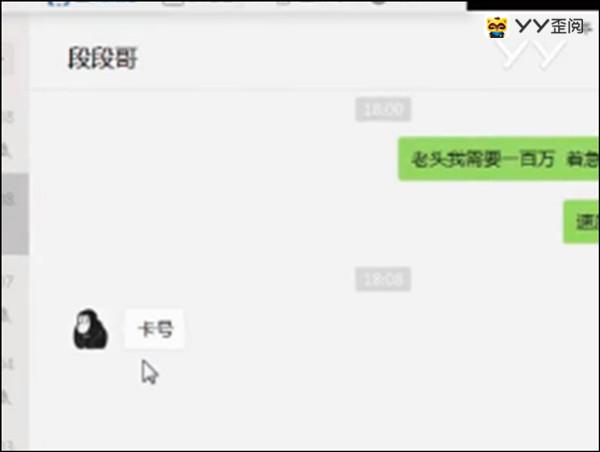 Y阅:王冕借一百万,段哥毫不犹豫