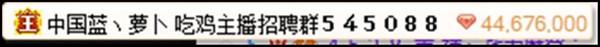 中国蓝高管发力,豪刷娱加主播?