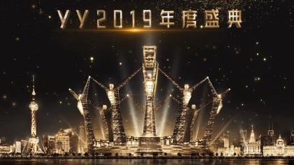2019年度娱乐教皇神豪-平生