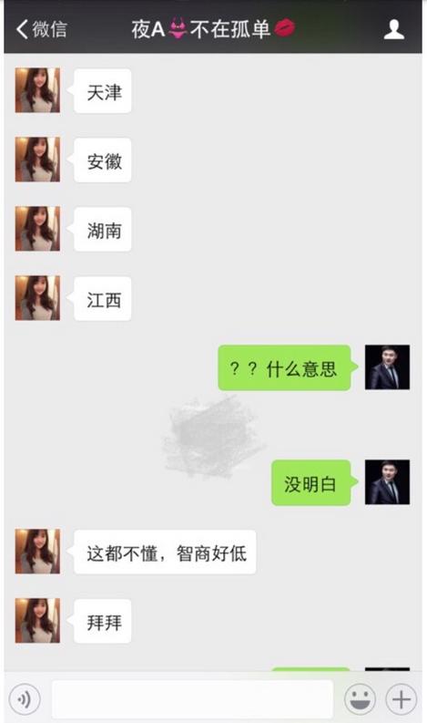 找超变传奇sf最新爆料:老李深夜遇艳遇?聊天曝光!