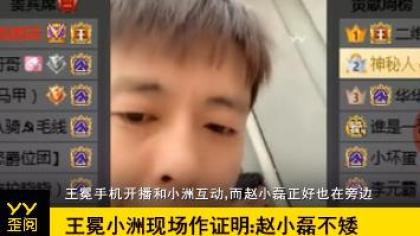 王冕小洲现场作证明:赵小磊不矮