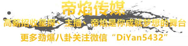 1.99刺影爆料:小白龙直播2年,豪赚1200万!