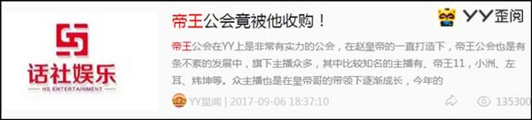 歪阅头条:蓝小天讲述为何让帝王公会不改名