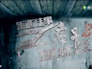 《痞子训练2》终极预告片出炉_歪阅_最好看的YY新闻