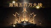 PK赛第二日,单场大战五百万!