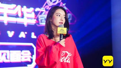 崔阿扎YY粉丝嘉年华演绎百变风情