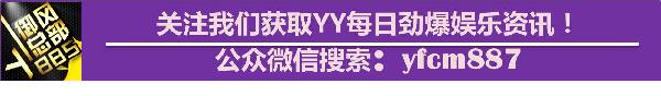 新开合击传奇最新爆料:《中国好声音》张欣奕,进军YY!