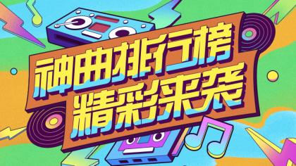 神曲排行榜-第四期精彩来袭!
