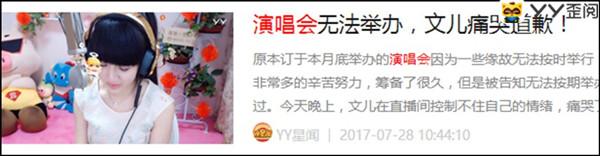 YY文儿演唱会获福瑞达力挺赞助200万