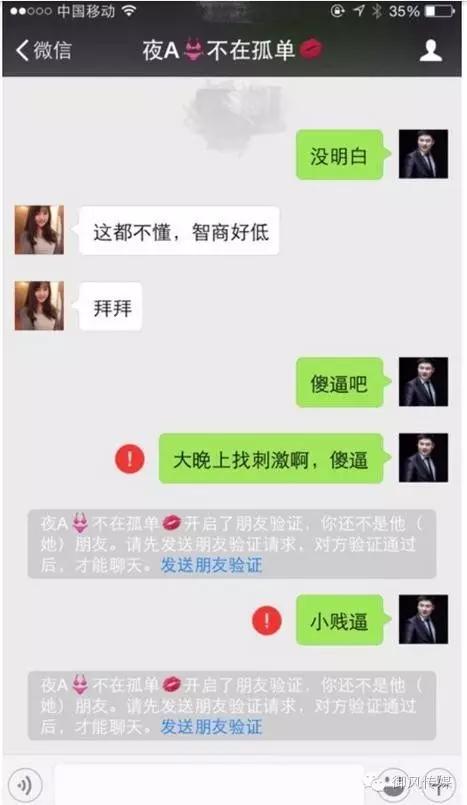 最大传奇私服网站爆料:老李深夜遇艳玉人,微信聊天曝光