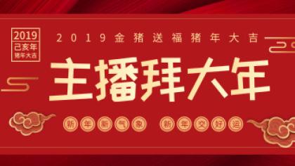 YY主播新年大集合