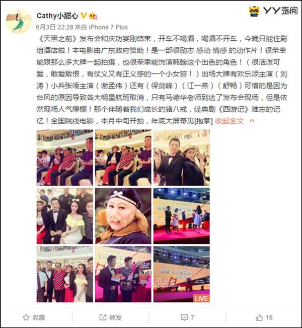 凯西与刘涛马德华同台院线电影!