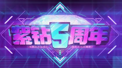 【福利放送】YY紫钻五周年