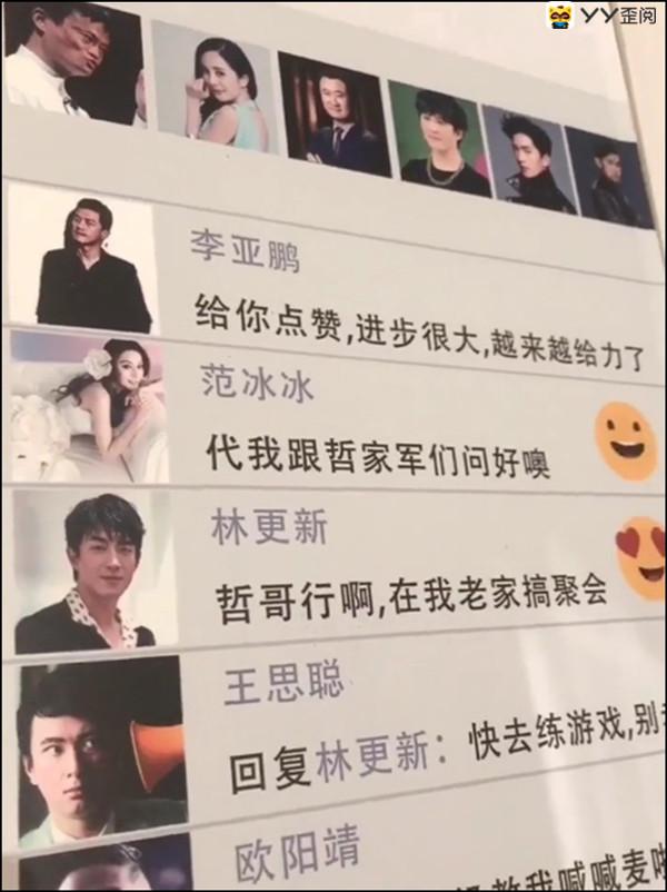 MC阿哲沈阳粉丝聚会最新资讯