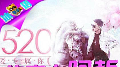 """阿哲代言官方""""520""""活动"""