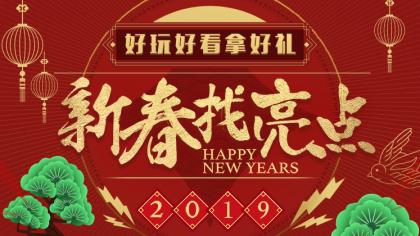 """""""新春找亮点""""活动奖励发奖啦!"""