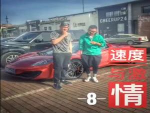 九局拍《速度与豪情8》弄笑视频_歪阅_最好看的YY新闻