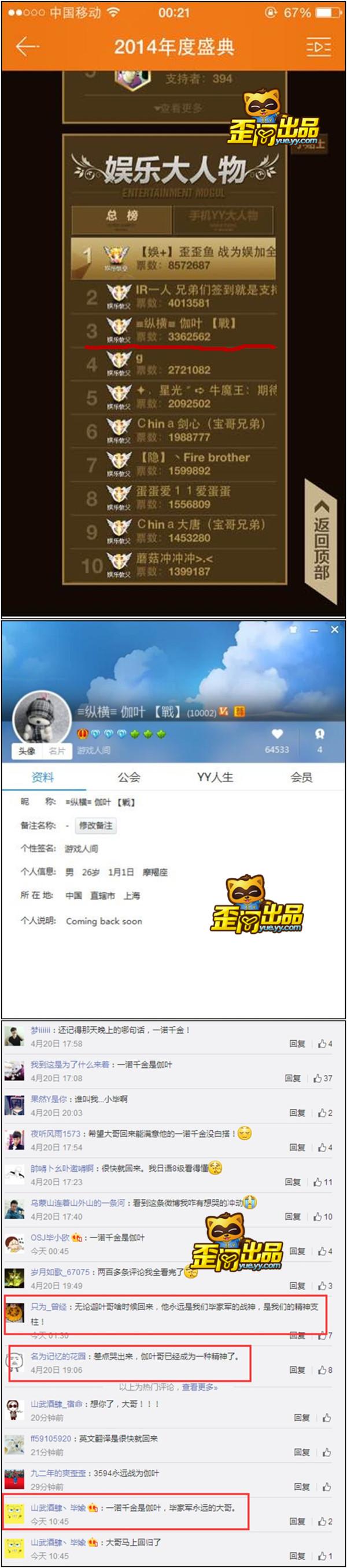 """中国最大私服网爆料:神豪""""伽叶""""即将回归?"""