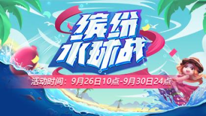 YY首届主播水球大战,重磅来袭!