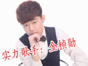 抒怀歌王子:金桢勋 帅气~~_歪阅_最好看的YY新闻