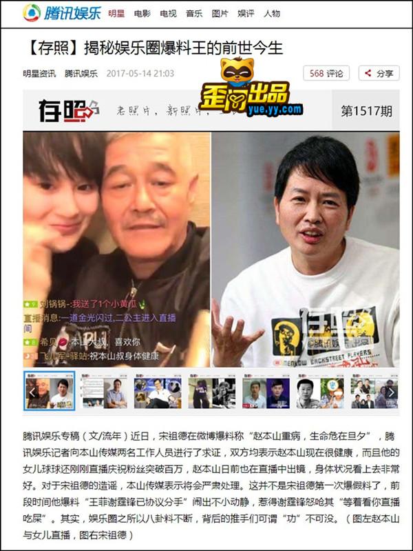 赵本山老师携球球登腾讯首页!